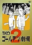 TKO ゴールデン劇場2 [DVD]