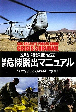 図解危機脱出マニュアル―SAS・特殊部隊式