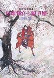 小栗判官と照手姫―愛の奇蹟 -