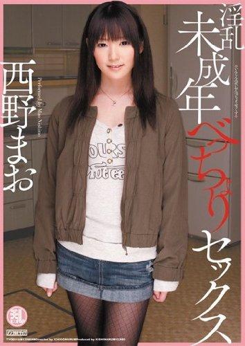 淫乱未成年べっちょりセックス 西野まお [DVD]