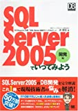 SQL Server 2005でいってみよう 開発編 (DB Magazine SELECTION)
