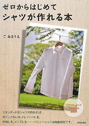 ゼロからはじめてシャツが作れる本