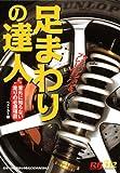 足まわりの達人—サスペンション&ブレーキ…! 意外に知らない走りの必須項目 (別冊ベストカー 赤バッジシリーズ 312)