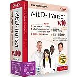 MED-Transer V10 プロフェッショナル for Mac