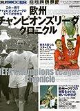 欧州チャンピオンズリーグ・クロニクル (ワールドサッカーマガジン別冊)