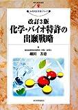 化学・バイオ特許の出願戦略 (現代産業選書―知的財産実務シリーズ)