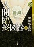 人間臨終図巻 下  山田風太郎ベストコレクション (角川文庫)
