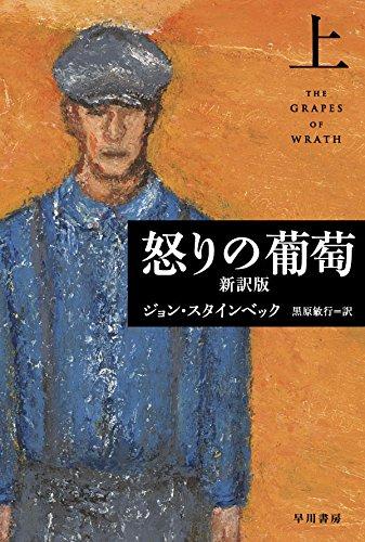 怒りの葡萄〔新訳版〕(上) (ハヤカワepi文庫)