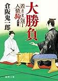 大勝負: 若さま包丁人情駒 (徳間文庫)