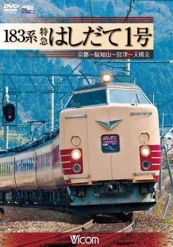 183系 特急はしだて1号 京都~福知山~宮津~天橋立 [DVD]