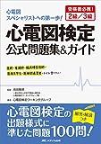 心電図検定公式問題集&ガイド: 受検者必携!2級/3級