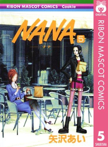 NANA―ナナ― 5 (りぼんマスコットコミックスDIGITAL)