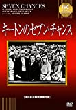 キートンのセブン・チャンス【淀川長治解説映像付き】 [DVD]