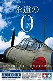 スケール限定シリーズ 1/72 零式艦上戦闘機 二一型 『永遠の0』 特別版 25169