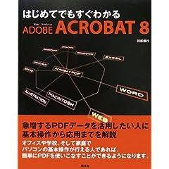 はじめてでもすぐわかる Adobe Acrobat 8 (単行本)