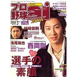プロ野球 ai (アイ) 2008年 03月号 [雑誌]