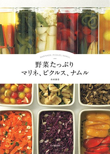野菜たっぷりマリネ、ピクルス、ナムル