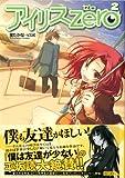 アイリス・ゼロ 2 (MFコミックス アライブシリーズ) -