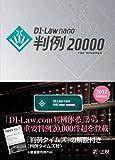 D1-Law nano 判例20000 2012 Edition