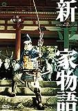 新・平家物語[DVD]