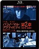 パラノーマル・アクティビティ第2章/TOKYO NIGHT [Blu-ray]