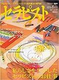 セラピスト 2007年 08月号 [雑誌]