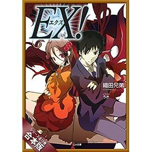 [合本版]EX! 全15巻 (GA文庫)
