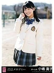 AKB48 公式生写真 君はメロディー 劇場盤 LALALAメッセージ Ver. 【小嶋真子】
