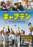 キャプテン [DVD]
