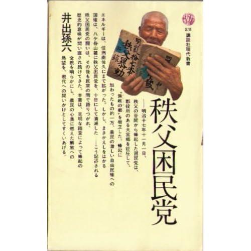 秩父困民党 (1979年) (講談社現代新書)