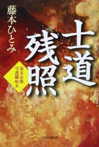 士道残照 - 幕末京都守護職始末