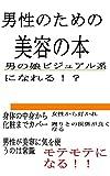 男性のための美容の本: 「男の娘」「ビジュアル系」になれる!?