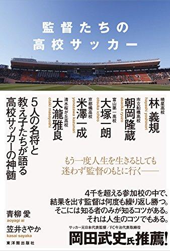 監督たちの高校サッカー