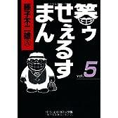 笑ゥせぇるすまん (5) (中公文庫―コミック版)