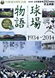 球場物語1934ー2014―プロ野球80周年企画 (B・B MOOK 1061)