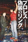 プロレス 偽装のリング (宝島SUGOI文庫)