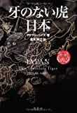 img - for Japan tiger without fangs (2013) ISBN: 4862654088 [Japanese Import] book / textbook / text book
