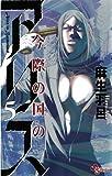 今際の国のアリス(5) (少年サンデーコミックス)