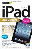 今すぐ使えるかんたんmini iPad基本&便利技 [新しいiPad/iPad2対応]