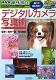 NHK趣味悠々 撮り方自由自在!デジタルカメラ写真術 新版