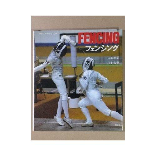 フェンシング (講談社スポーツ ...
