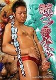 競パン野郎ぜ! [DVD]