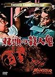 双頭の殺人鬼 THE MANSTER [DVD]