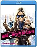 選挙の勝ち方教えます ブルーレイ&DVDセット(初回仕様/2枚組) [Blu-ray]
