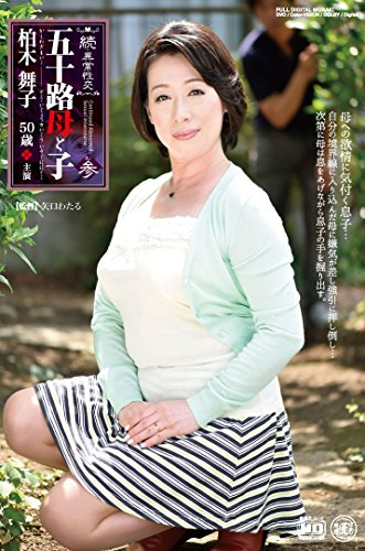 五十路母と子 其ノ参 [DVD]
