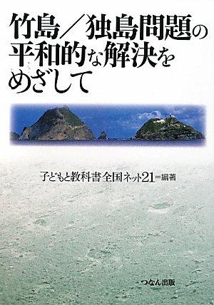 竹島/独島問題の平和的な解決をめざして