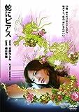 吉高由里子 DVD 「蛇にピアス」