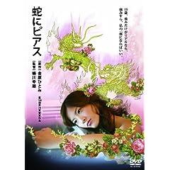 �ւɃs�A�X [DVD]
