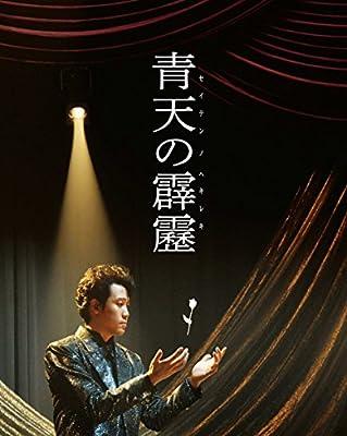青天の霹靂 豪華版(Blu-ray2枚組)