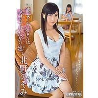 彼女のお姉さんは、誘惑ヤリたがり娘。(生写真7枚付き)(数量限定) [DVD]